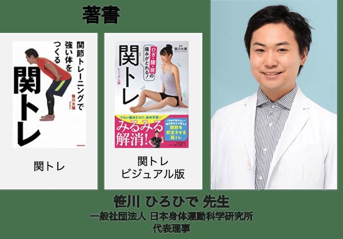 関トレ著者 笹川先生から推薦を頂きました 上田市 整体
