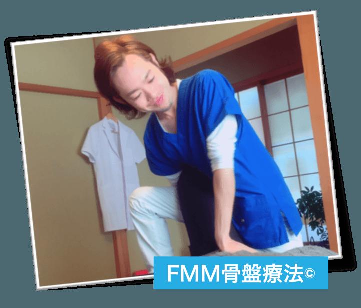 fmm骨盤療法 上田市 整体