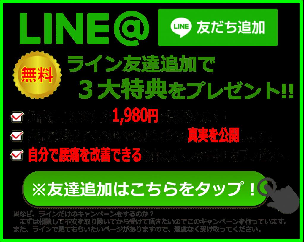 line3dai