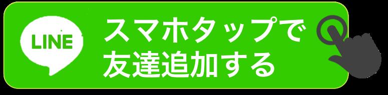 line_tap