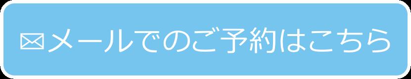 maildenoyoyakuh