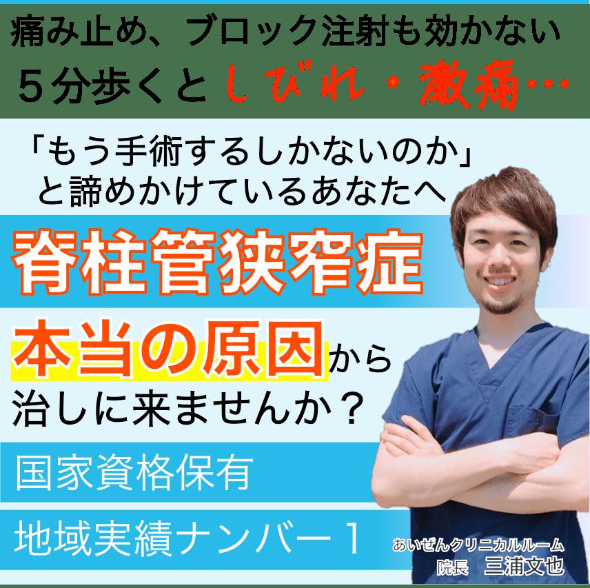 上田市 脊柱管狭窄症 専門 整体 治療