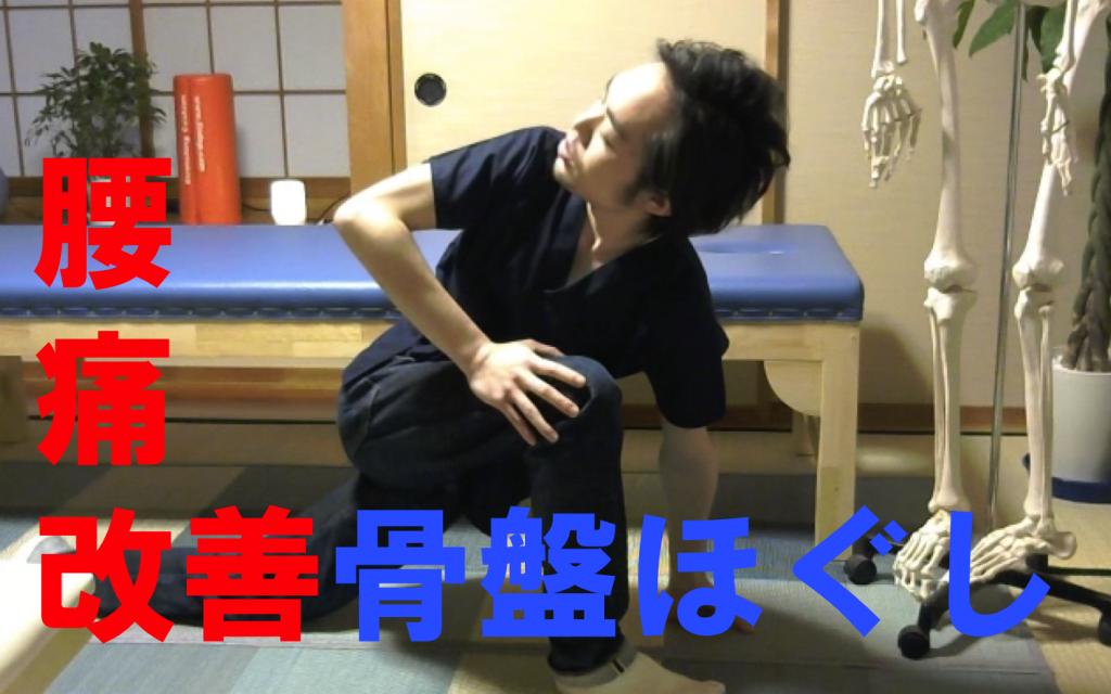 慢性腰痛を改善するためのストレッチ|レベル2