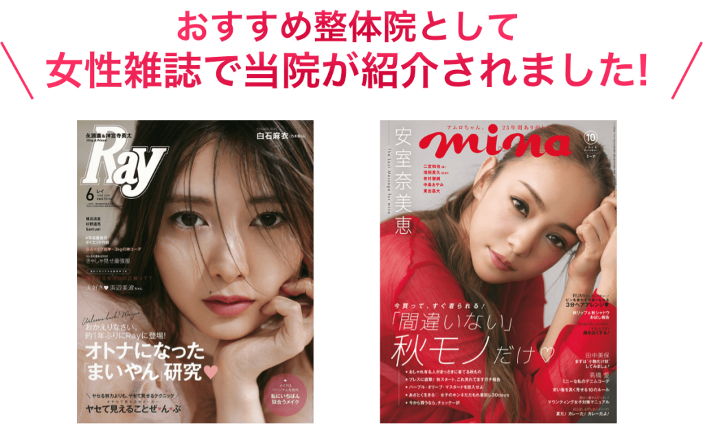 ray_mina
