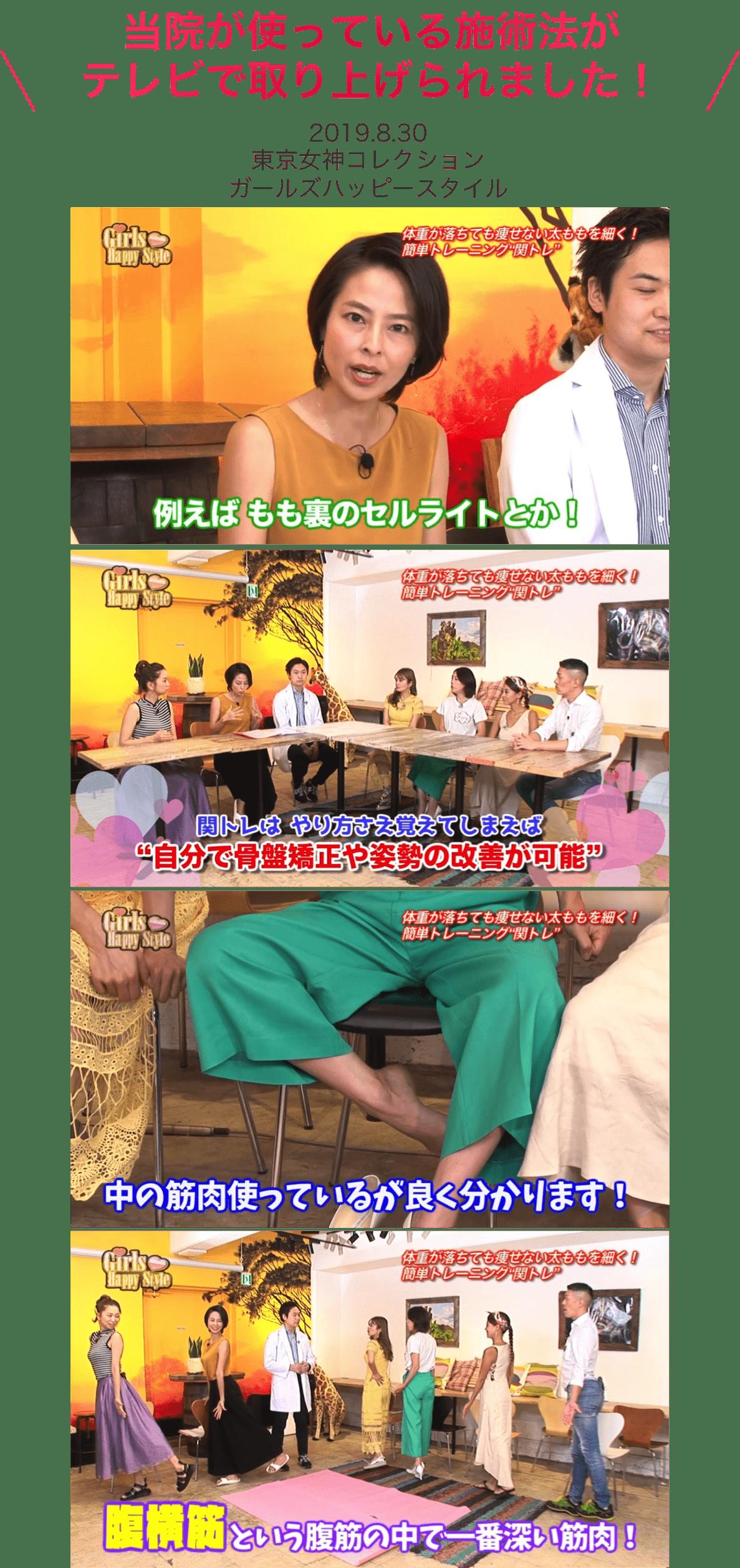 上田市 産後 骨盤矯正 テレビ実績 芸能人が体験