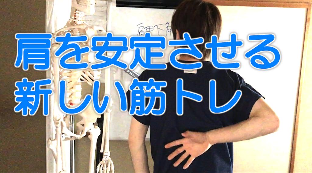 手を後ろに回すと肩が痛い・肩の前側の痛みを改善する体操【上田市・整体・肩の痛み】
