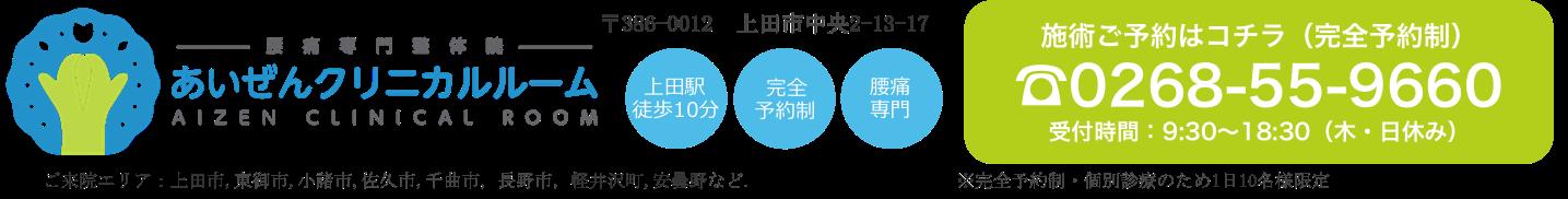 上田市で唯一の慢性腰痛専門整体院|あいぜんクリニカルルーム