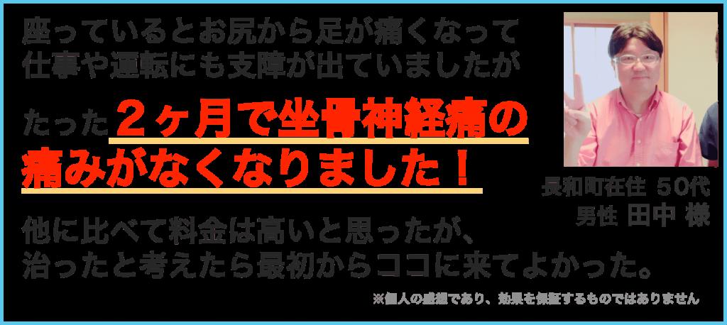 tanakasama