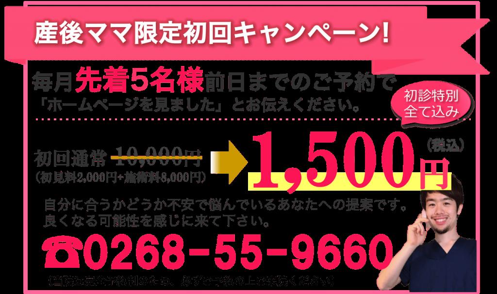 産後 骨盤 上田市 キャンペーン