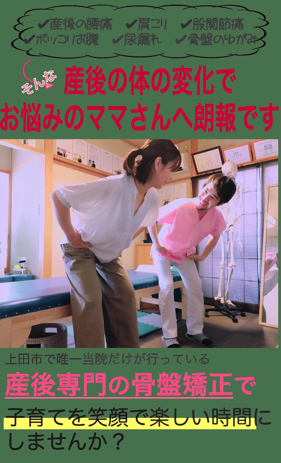 上田市 産後 骨盤矯正 専門 整体