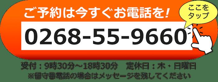 今すぐお電話ください!0268-55-9660