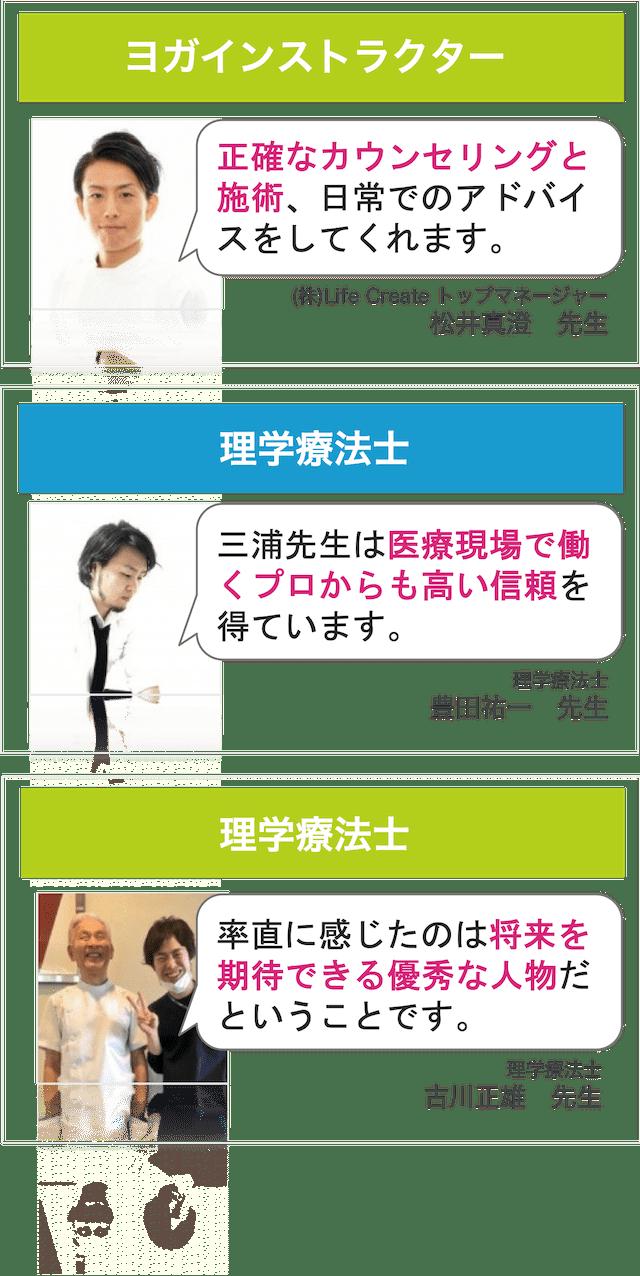 上田市の整体 理学療法士・ヨガインストラクターからの推薦